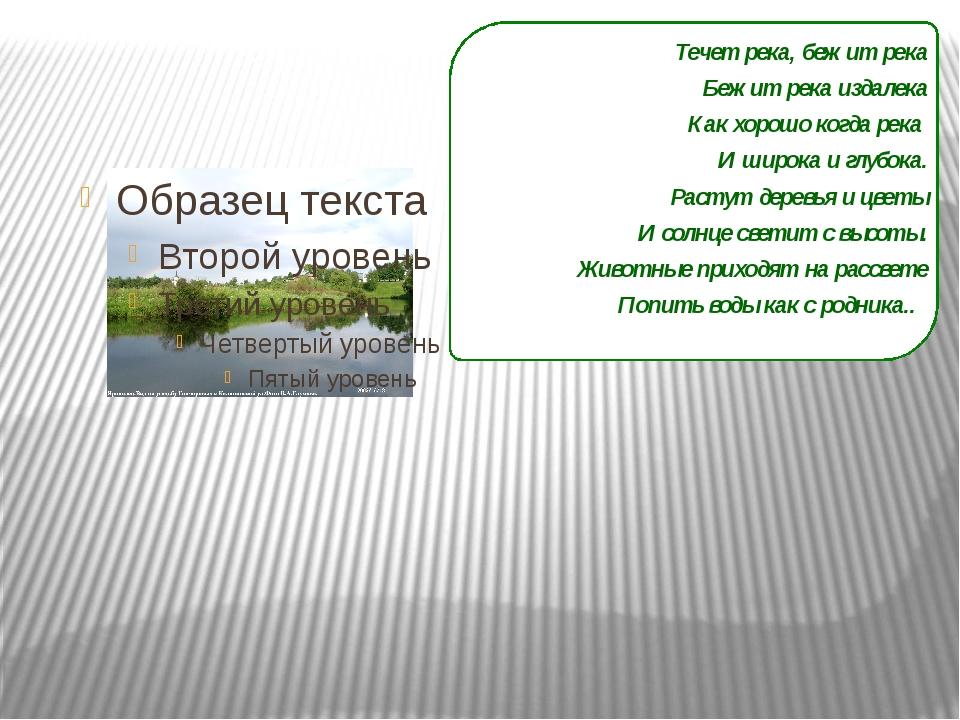 Течет река, бежит река Бежит река издалека Как хорошо когда река И широка и...