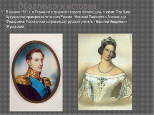 Обратимся к истории. В начале 1821 г. в Германии у прусского короля гостила д