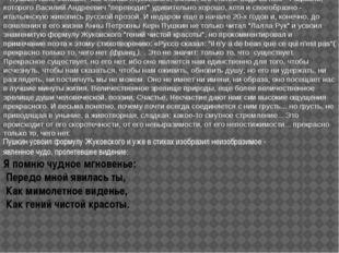 Пушкин усвоил формулу Жуковского и уже в стихах изобразил неизобразимое - явл