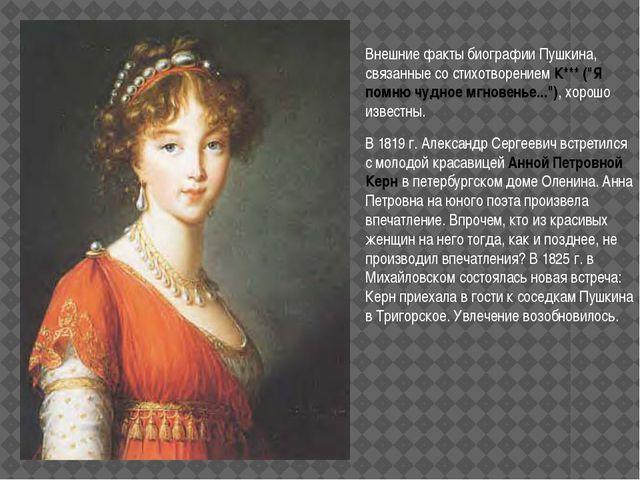 """Внешние факты биографии Пушкина, связанные со стихотворением К*** (""""Я помню..."""