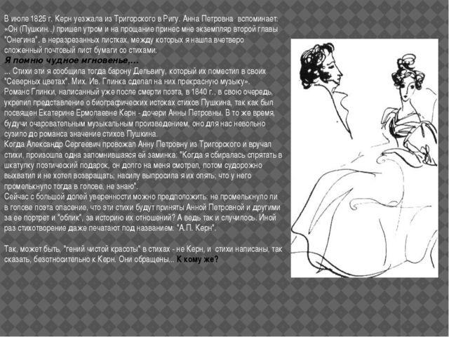 В июле 1825 г. Керн уезжала из Тригорского в Ригу. Анна Петровна вспоминает:...