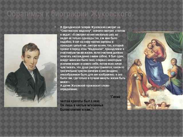 Обратимся к биографии Жуковского. В Дрезденской галерее Жуковский смотрит на...