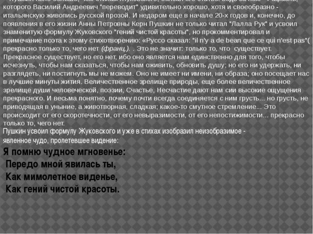 Пушкин усвоил формулу Жуковского и уже в стихах изобразил неизобразимое - явл...