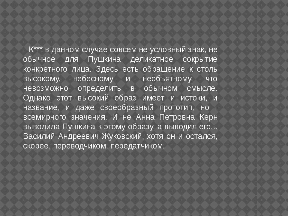 К*** в данном случае совсем не условный знак, не обычное для Пушкина деликатн...