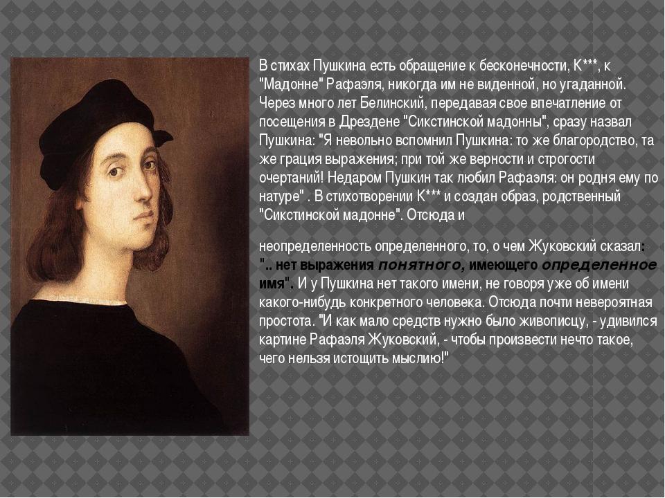 """В стихах Пушкина есть обращение к бесконечности, К***, к """"Мадонне"""" Рафаэля,..."""