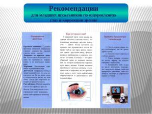 Рекомендации для младших школьников по оздоровлению глаз и коррекции зрения