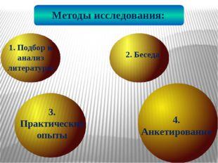 Методы исследования: 1. Подбор и анализ литературы 3. Практические опыты 4.