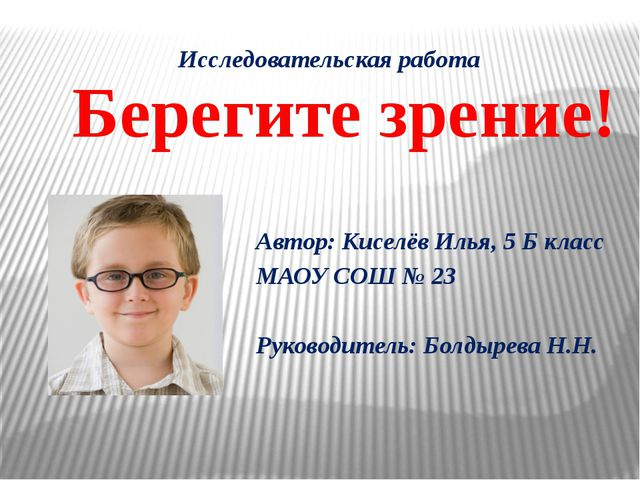 Исследовательская работа Берегите зрение! Автор: Киселёв Илья, 5 Б класс МАОУ...