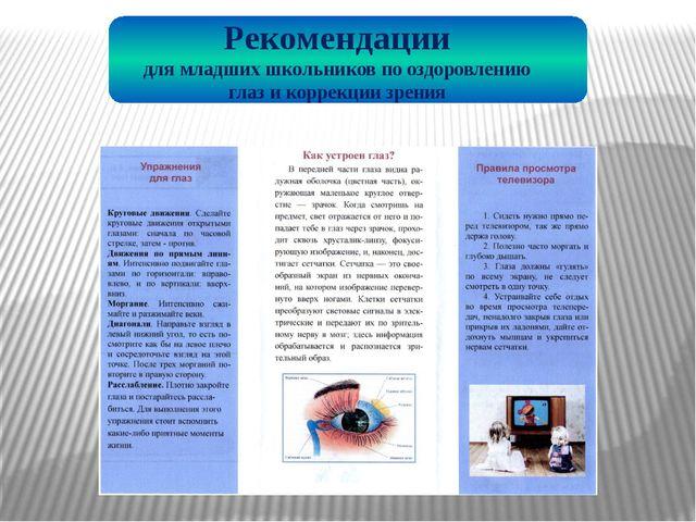 Рекомендации для младших школьников по оздоровлению глаз и коррекции зрения...