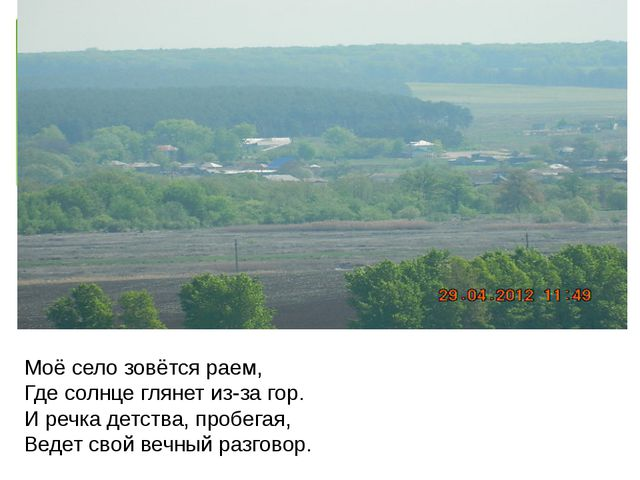 Моё село зовётся раем, Где солнце глянет из-за гор. И речка детства, пробега...