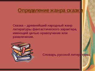 Определение жанра сказки Сказка – древнейший народный жанр литературы фантаст
