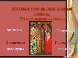 Изобразитель-выразительные средства Русских народных сказок Антитеза Сказочны