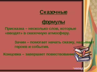 Сказочные формулы Присказка – несколько слов, которые «вводят» в сказочную ат
