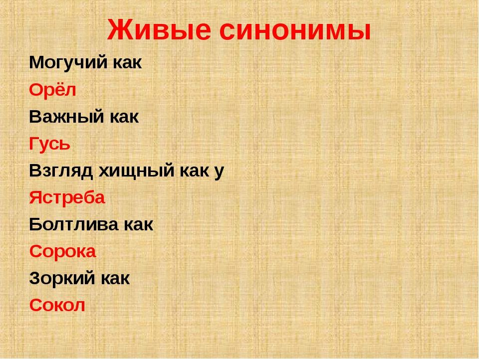 Живые синонимы Могучий как Орёл Важный как Гусь Взгляд хищный как у Ястреба Б...