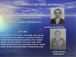 The veterans of rear (тыла) and labour (1928-2003) He was born in 1928. He wa