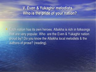 V. Even & Yukaghir melodists. Who is the pride of your nation? Each nation ha