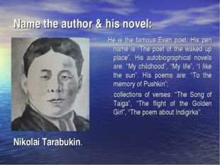 """Name the author & his novel: He is the famous Even poet. His pen name is """"The"""
