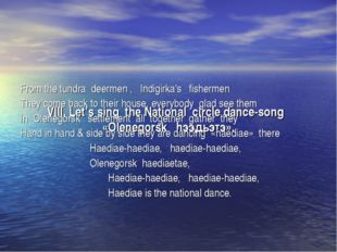 VIII. Let's sing the National circle dance-song «Olenegorsk hээдьэтэ». From t