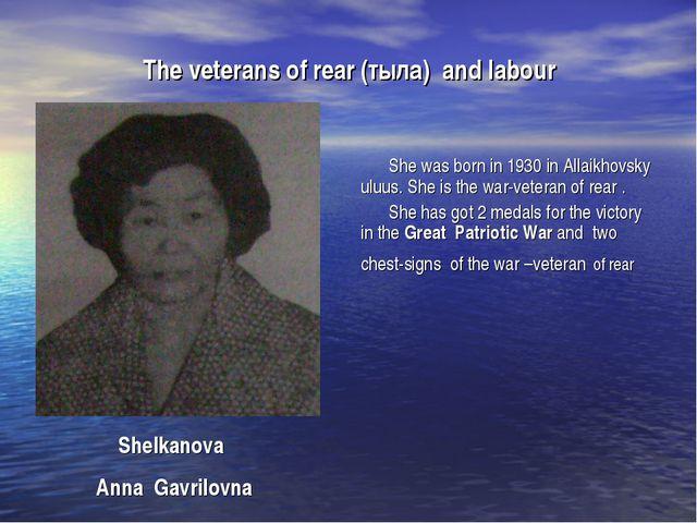 She was born in 1930 in Allaikhovsky uluus. She is the war-veteran of rear ....