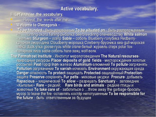 Active vocabulary. II. Let's revise the vocabulary. Repeat the words after me...