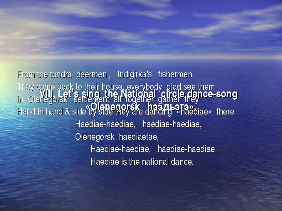 VIII. Let's sing the National circle dance-song «Olenegorsk hээдьэтэ». From t...
