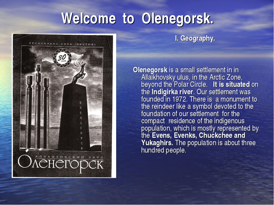 Welcome to Olenegorsk. I. Geography. Olenegorsk is a small settlement in in A...