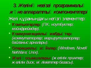 3. Желінің негізгі программалық және аппараттық компоненттері Желі құрамындағ