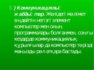 Ә) Коммуникациялық жабдықтар. Желідегі мәлімет өңдейтін негізгі элемент компь