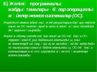 Б) Желінің программалық жабдықтамалары - бұлар операциялық жүйелер немесе си