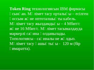 Token Ring технологиясын IBM фирмасы ұсынған. Мәлімет тасу орталығы – есілген