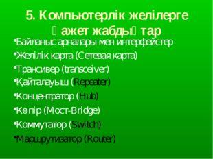 5. Компьютерлік желілерге қажет жабдықтар Байланыс арналары мен интерфейстер