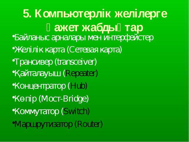 5. Компьютерлік желілерге қажет жабдықтар Байланыс арналары мен интерфейстер...