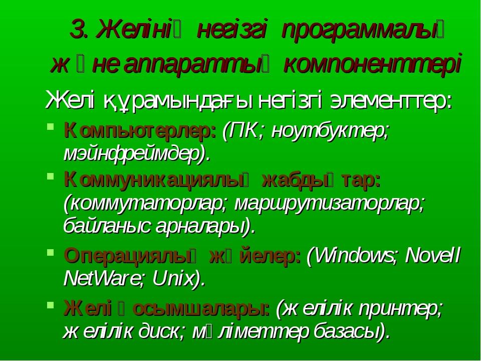 3. Желінің негізгі программалық және аппараттық компоненттері Желі құрамындағ...