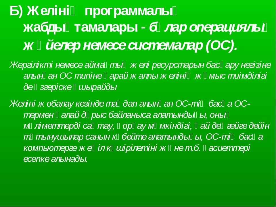Б) Желінің программалық жабдықтамалары - бұлар операциялық жүйелер немесе си...