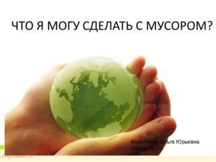 Кириллова Ольга Юрьевна Школа № 10