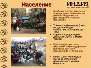 Население Наиболее плотно заселены плодородные низменности, равнины в долинах