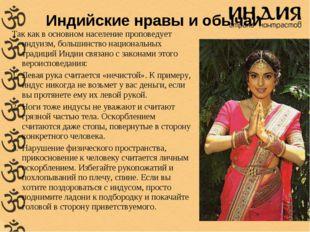 Индийские нравы и обычаи Так как в основном население проповедует индуизм, бо