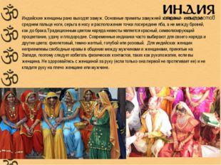 Индийские женщины рано выходят замуж. Основные приметы замужней женщины - ко