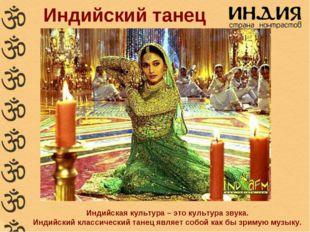 Индийский танец Индийская культура – это культура звука. Индийский классическ