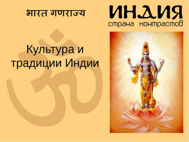 Культура и традиции Индии