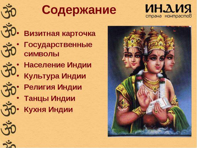 Содержание Визитная карточка Государственные символы Население Индии Культура...