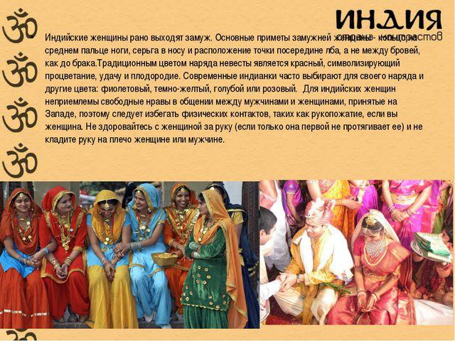 Индийские женщины рано выходят замуж. Основные приметы замужней женщины - ко...