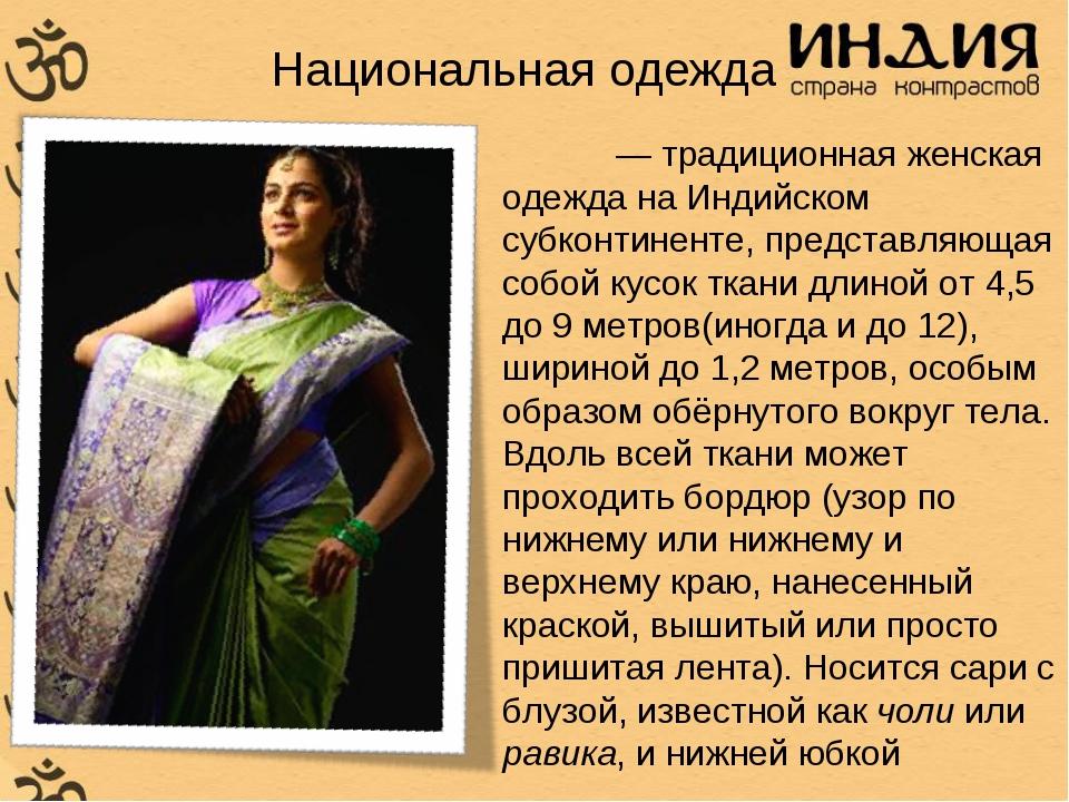 Национальная одежда Са́ри— традиционная женская одежда на Индийском субконти...