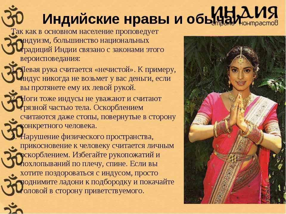Индийские нравы и обычаи Так как в основном население проповедует индуизм, бо...