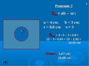 Решение 2 Sзаштр = ab – πr2; а = 4 см; b = 3 см; r = 0,8 см; π ≈ 3 Sзаштр = 4