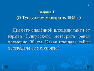 Задача 1 (О Тунгусском метеорите, 1908 г.) Диаметр опалённой площади тайги о