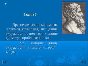 Задача 3 Древнегреческий математик Архимед установил, что длина окружности о