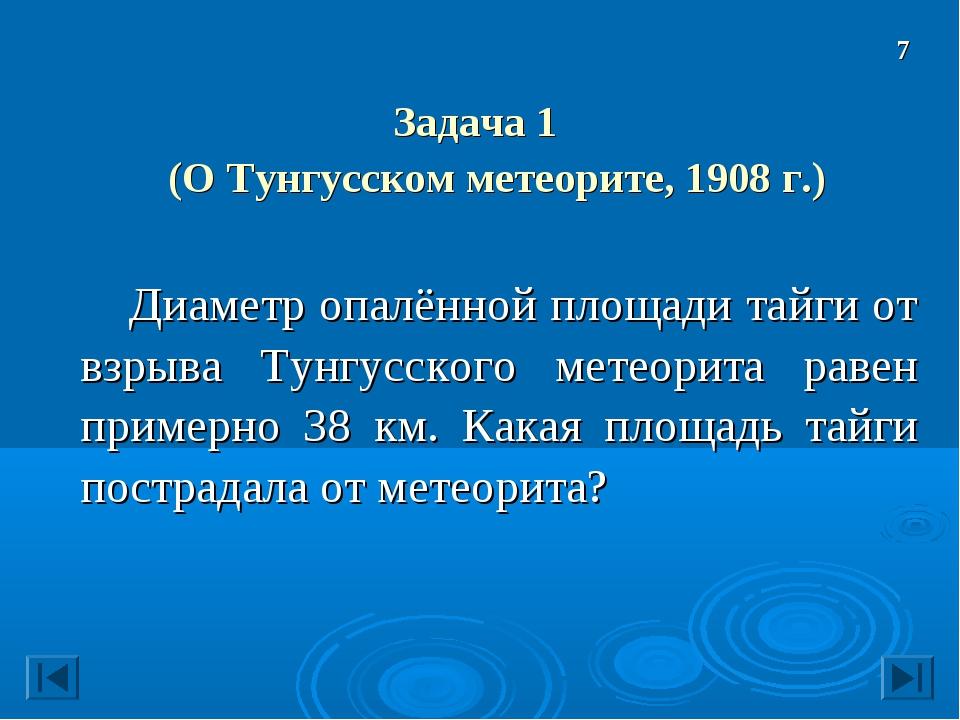 Задача 1 (О Тунгусском метеорите, 1908 г.) Диаметр опалённой площади тайги о...