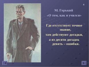 М. Горький «О том, как я учился» Где отсутствует точное знание, там действуют