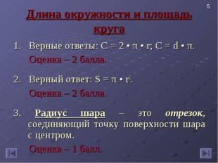 Длина окружности и площадь круга 1. Верные ответы: C = 2 • π • r; C = d • π.